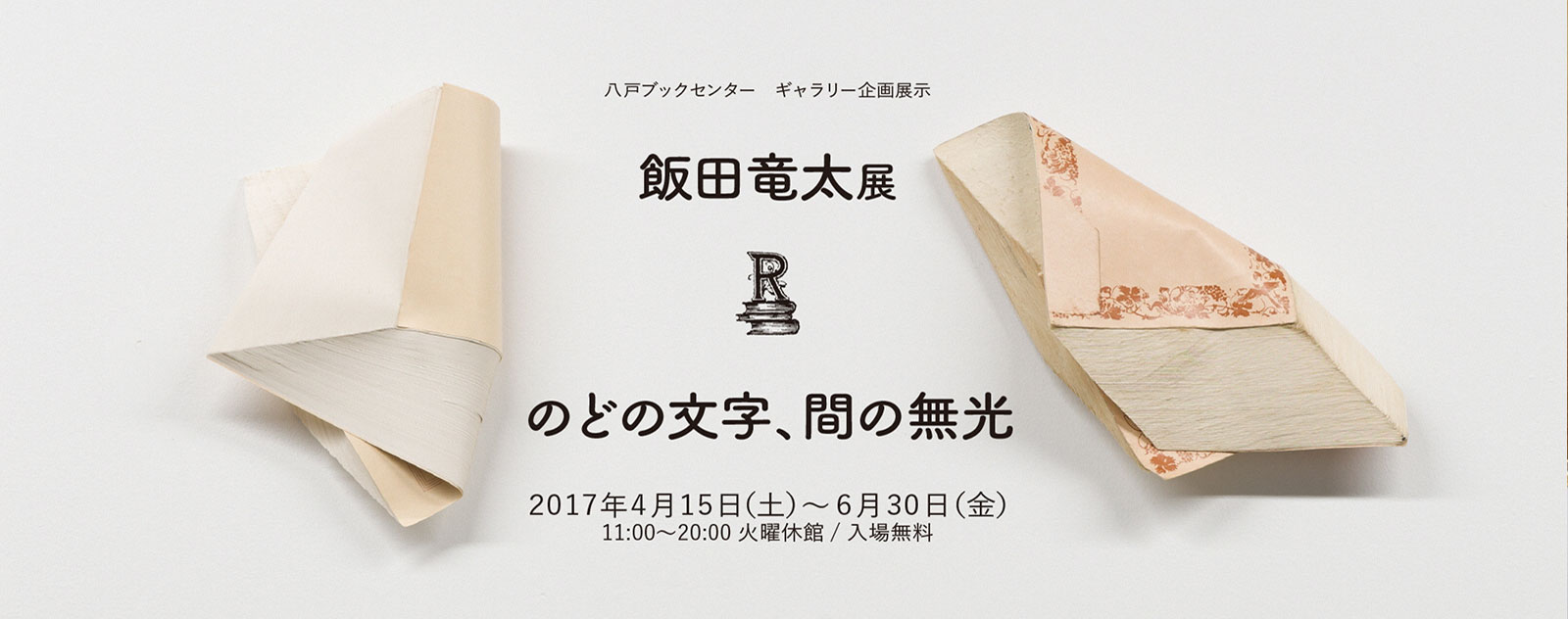 飯田竜太展 のどの文字、間の無光
