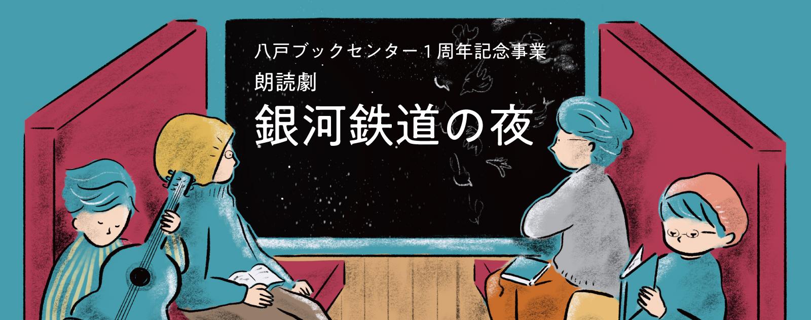 八戸ブックセンター1周年記念事業 朗読劇 銀河鉄道の夜