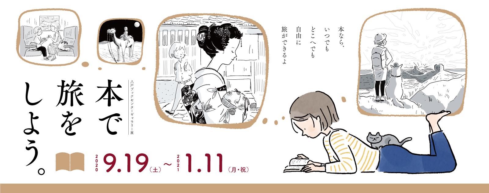 本で旅をしよう。