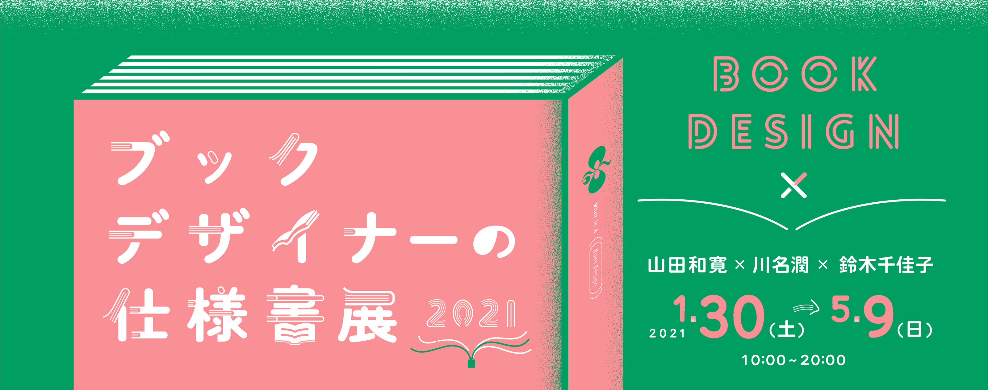 ブックデザイナーの仕様書展