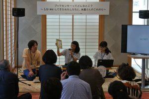 「はっちの一箱古本市」トークイベント写真